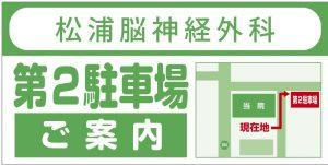 松浦脳神経外科様駐車場サイン校正のコピー