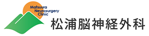 松浦脳神経外科 (岩手県北上市)